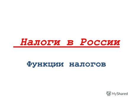 Презентация на тему Налоговая политика государства План  Налоги в России Функции налогов Экономическая сущность налога проявляется через его функции Каждая из