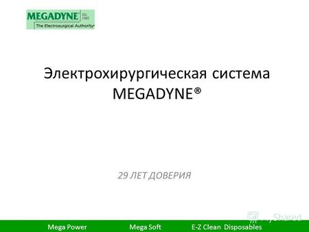 Электрохирургическая система MEGADYNE® 29 ЛЕТ ДОВЕРИЯ 1 Mega Power Mega Soft E-Z Clean Disposables.