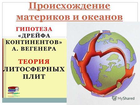 Скачать презентацию по географии 7 класс происхождение материков и океанов