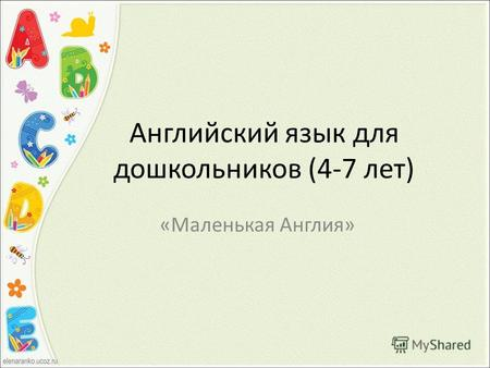 обучение грамоте знакомство с алфавитом презентация