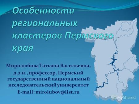 Миролюбова Татьяна Васильевна, д.э.н., профессор, Пермский государственный национальный исследовательский университет E-mail: mirolubov@list.ru.