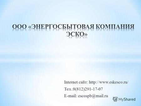 Internet сайт:  Тел.:8(812)291-17-07 E-mail: escospb@mail.ru.