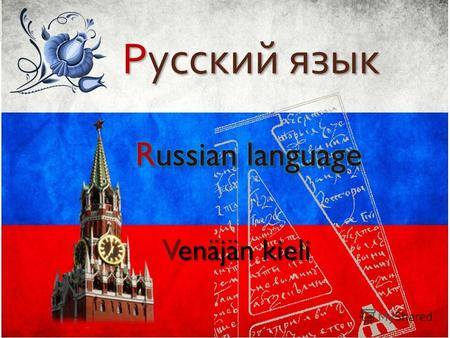 Русский язык Venäjän kieli. Р усский язык в мире In the XX century Russian language became one of the so-called world (global) languages. Nowadays Russian.