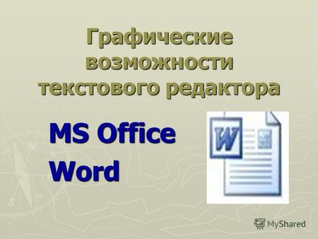 Графические возможности текстового редактора MS Office Word.