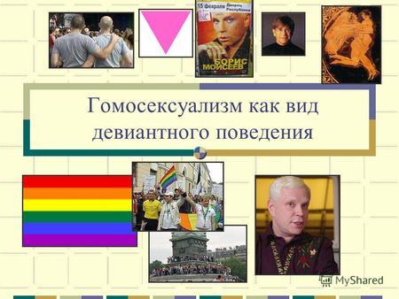 Гомосексуалисты скачать бесплатно и без смс фото 202-688