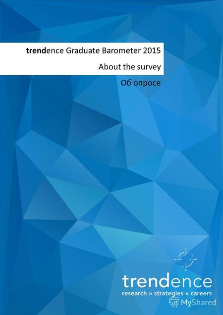Trendence Graduate Barometer 2015 About the survey Об опросе.