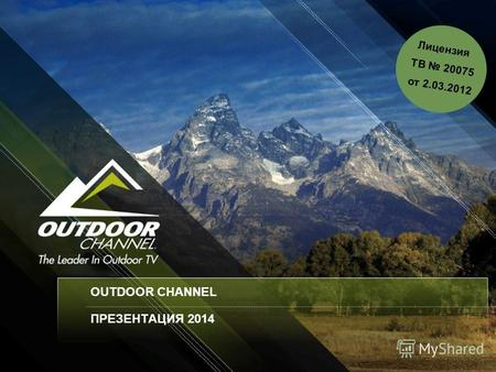 OUTDOOR CHANNEL ПРЕЗЕНТАЦИЯ 2014 Лицензия ТВ 20075 от 2.03.2012.