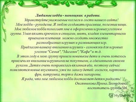 Мое хобби эссе на русском 8874