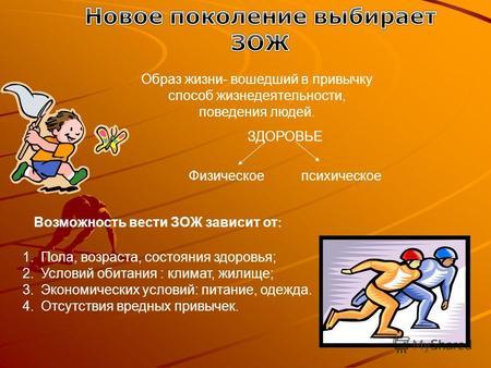 Проект правила здорового образа жизни