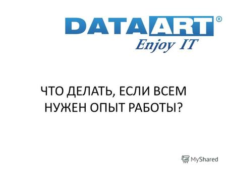 ЧТО ДЕЛАТЬ, ЕСЛИ ВСЕМ НУЖЕН ОПЫТ РАБОТЫ?. Кто я Started in 2003 as junior QA DataArt-Bridge-Quest-DataArt 15+ projects E-mail: eefimov@dataart.comeefimov@dataart.com.