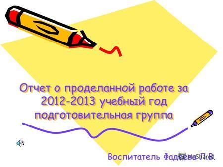 PDF Принято | на 2018 - 2019 учебный год