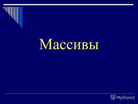 Массивы Вариант 1 Program upr1; Var s,a:real; I: integer; Begin S:=0; For I:=1 to 10 do Begin Writeln (введите очередное число'); Readln(a); S: =s+a; End;