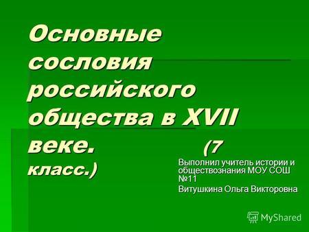 Доклад основные сословия российского общества 4725