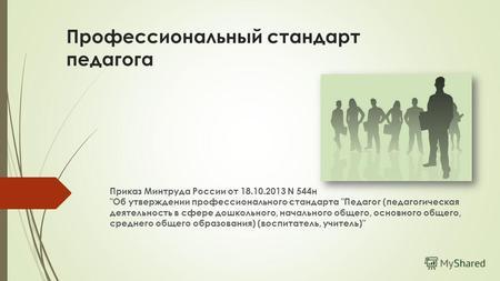 Профессиональный стандарт педагога детский сад №43 г. Чита.