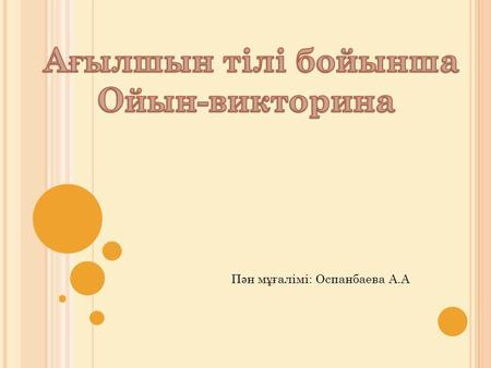 П ә н м ұғ алімі: Оспанбаева А.А. Let`s count The famous characters Grammar practice Answer the questions